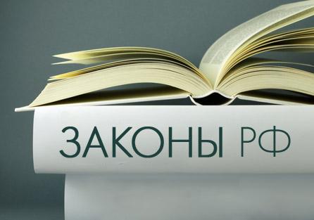 izmeneniya-zakonodatelstva-2013