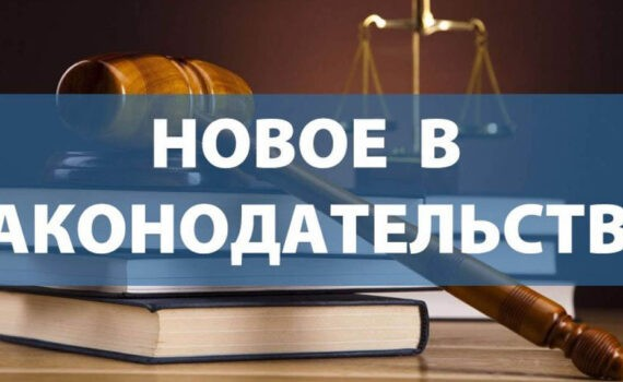 изменения-в-законодательстве